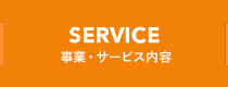 SERVICE 事業・サービス内容